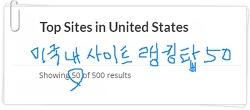 미국내 사이트 트래픽 랭킹 탑 50