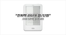 e북 단말기(전자책 단말기, 전자책 리더기)의 장점과 단점