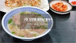 구미 상모동 베트남 쌀국수 전문점, PHO QUE HUONG