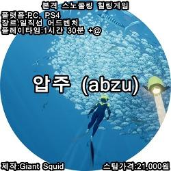 압주 (abzu) 스팀 힐링게임 수중버전.