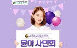 DB손해보험다이렉트와 함께하는 소녀시대 윤아 사인회 이벤트