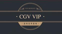 2018 CGV VIP 선정 기준 및 등급 발표! 그 혜택은?
