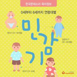[한국몬테소리 육아정보] 0세부터 6세까지 연령대별 민감기