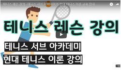 테니스 레슨 강의 - 테니스 서브 아카데미의 현대 테니스 이론 교육 안내