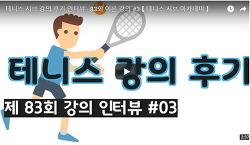 테니스 서브 강의 후기 인터뷰 - 83회 이론 강의 #3 【 테니스 서브 아카데미 】