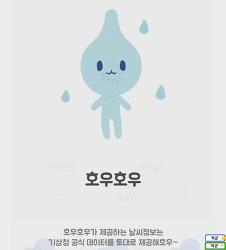 날씨 어플 호우호우, 감성적이고 깜찍한 날씨앱 추천