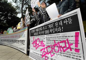 누가 '종북게이'를 만들어냈나? 가족가치, 민족, 국가안보로 동성애를 공격하는 자들