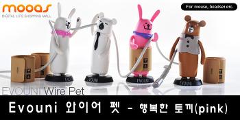 [무아스 리뷰어] Evouni 와이어 펫 - 행복한 토끼(pink)