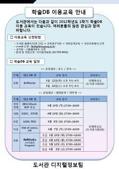 2012년 1학기 학술DB특강 안내