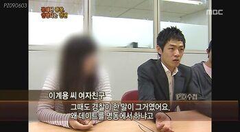 fucking Korea : 명동에서 데이트하다 연행된 연인