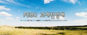 극동방송 '교계전망대' 2012.11.3/ 11.10 인터뷰 방송