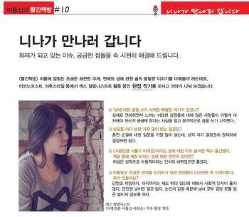 <이동진의 빨간책방> 10회 인터뷰