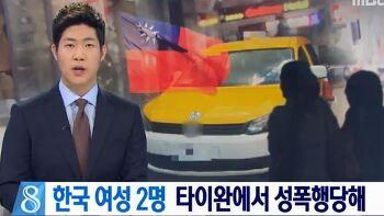 대만 택시 성폭행 대사관 영사 대응도 실망이다