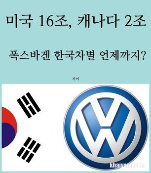 미국 16조, 캐나다 2조? 폭스바겐 계속되는 한국차별