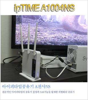 아이피타임 A1004NS 공유기에NAS기능 파일서버를 더하다