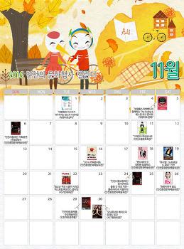 11월 인천 문화행사 캘린더