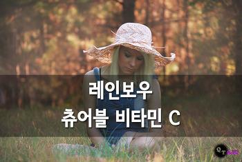 츄어블 비타민 C 레인보우