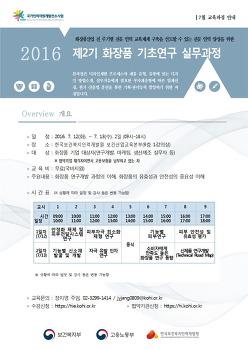 [2016년 7월] 2기 화장품 기초연구 실무과정 - 한국보건복지인력개발원