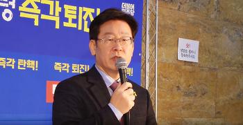 국회표결전, 이재명 탄핵버스터 & 인터뷰