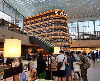 코엑스몰 도서관 별마당 도서관 방문기