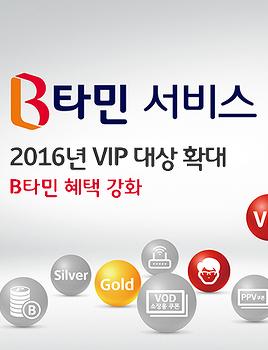 [B타민 서비스] 2016년 VIP 대상 확대 및 SK브로드밴드만의 더욱 다양해진 혜택을 누리세요!
