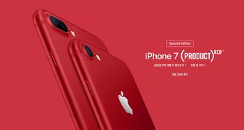 아이폰7 레드 스페셜 에디션 출시, 이쁘다
