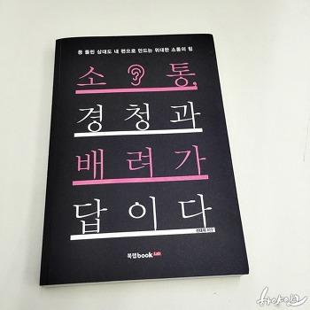 소통, 경청과 배려가 답이다, 박근혜 불통정부에게 권하는 책