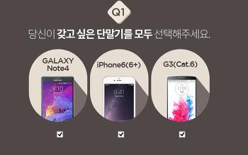 갤럭시노트4 아이폰6 LG G3 이벤트