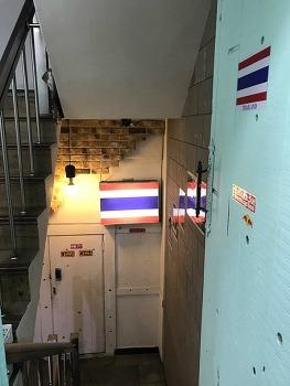 압구정 로데오역 근처 태국음식 까폼