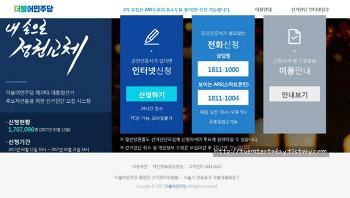 더불어민주당 경선 참여 방법, 국민경선 선거인단 신청 완료!