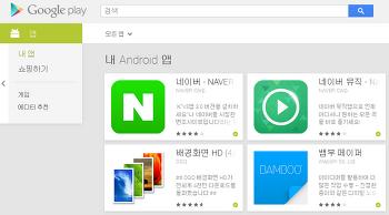 구글 플레이스토어, 부담없이 앱 구매 및 환불할 수 있다
