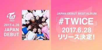 [일본어 노래듣기 19호] TWICE(트와이스)의 TT : 한국어와 일본어로 만나는 TT