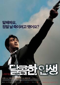 김지운 감독다운, 김지운만의 김지운식 누와르 <달콤한 인생>