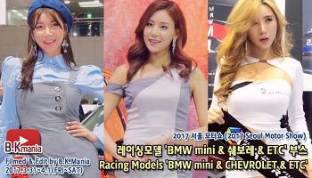 [영상] 2017 서울 모터쇼 레이싱모델 'BMW mini & 쉐보레 & ETC'