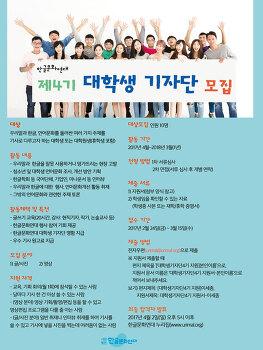 [알림]한글문화연대 대학생기자단4기 모집(~3/15)