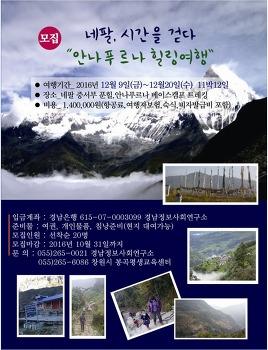"""<<네팔, 시간을 걷다 """"안나푸르나 힐링여행"""" >>참가자 모집 안내"""