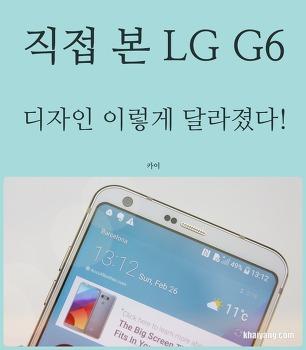 스페인서 직접 본 LG G6, 디자인 이렇게 달라졌다!