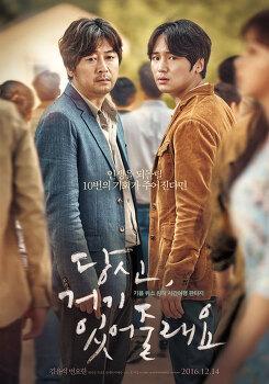 <당신, 거기 있어줄래요>, 변요한과 김윤석.. 묘하게 닮은 두 남자의 타임슬립