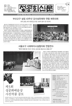 성공회신문 895호