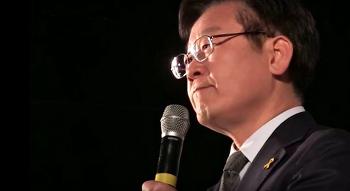 반기문제친 대선지지율2위 이재명인터뷰