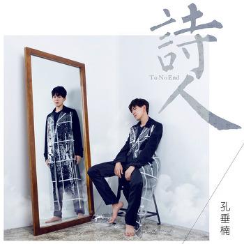 콩추이난(공수남)의 신곡《诗人 시인》MV