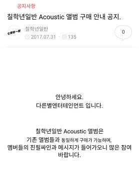 칠학년일반의 어쿠스틱 앨범 구입 정보