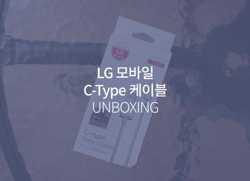 LG G6와 잘 어울리는 LG모바일 C 타입 케이블 언박싱