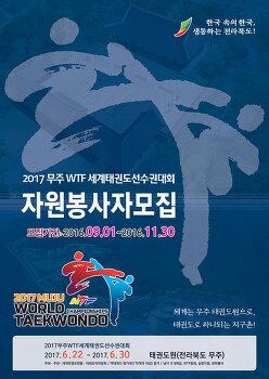 2017 무주 WTF 세계태권도선수권대회 자원봉사자 모집