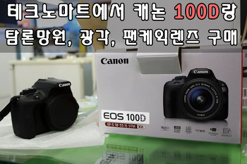 캐논 100D와 EF-S 10-18mm, 24mm, 탐론 18-200mm 구입후기.