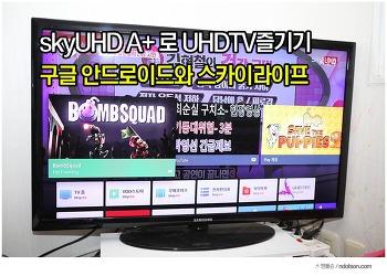 스카이라이프 고화질 UHD TV 방송 즐기는 안드로이드TV skyUHD A+