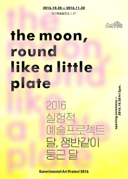 The Moon, Round Like a Little Plate