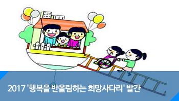 2017 국민생활 서비스 정책 '행복을 반올림하는 희망사다리' 발간