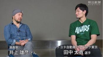 슬램덩크 작가 이노우에 타케히코 팬들의 속편 열망에 회답