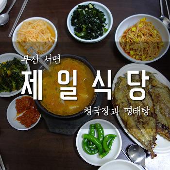 [부산 서면] 제일식당 : 청국장과 명태탕